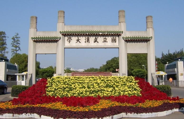 四川大学武汉大学风景
